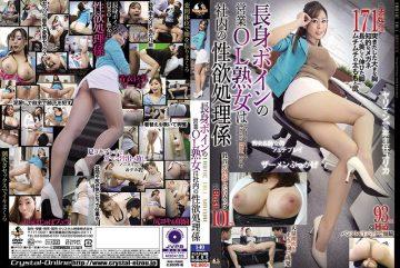 PORN-009 Sales OL Milk Of A Long Busty Is An Internal Sex Drive Treatment Engagement Ario Yurika