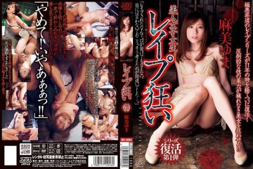 DV-1494 Yuma Asami Crazy Rape