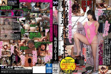 YST-148 I'm Being Intimidated Miina Nagai