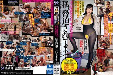 YST-154 I Am Intimidated, Kazu Mizukawa