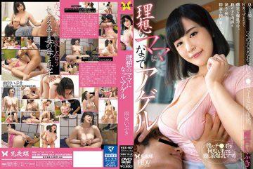 YST-167 Become An Ideal Mom And Aegel Amemiya Ibuki