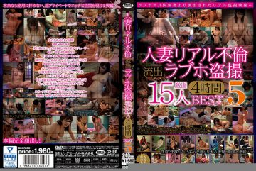 BDSR-361 Married Woman Real Adultery Runoff Love Ho Voyeur Stealing 15 People 4 Hours BEST 5