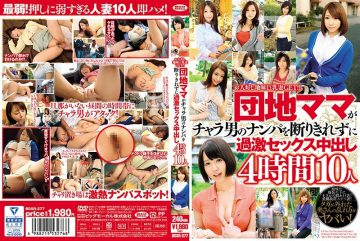 BDSR-377 Mother Taste Busty Wife GET! !Miyamachi Mamma Caught Extreme Sex Inside Fortunately 4 Hours 10 People