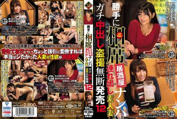 ITSR-067 Self-indulgently Izakaya Nampa Take-out Amateur Married Woman Gachi Creampie Voyeur All Rights Reserved 12