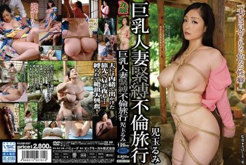 KUSR-037 Big Tits Bondage Infidelity Travel Kodama Kumi