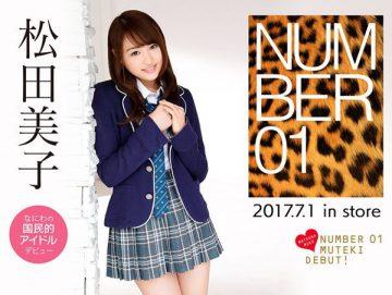 TEK-094 NUMBER 01 Mikko Matsuda (Blu-ray Disc)