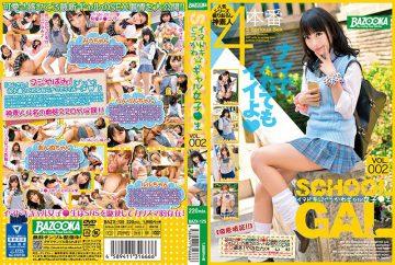 BAZX-125 Imadoki ☆ Gyugaku Girls School Girls Vol.00