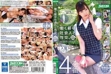 BAZX-157 Working New Graduate With Sexual Intercourse.VOL.008
