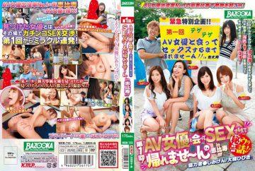 MDB-733 1st!masen In Ebisu Go Home Until Sex Met With Av Actress! ! !
