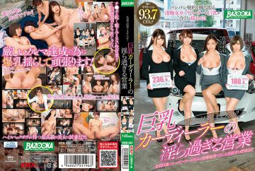 MDB-882 Why Do Not We Take A Test Ride?Big Boob Car Dealer's Overworking Sales