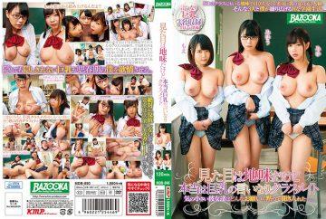 MDB-890 It Looks Pretty But Really It's Big Tits And Classmates