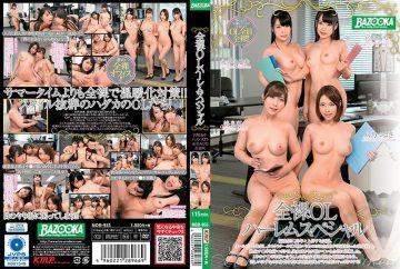 MDB-955 Naked OL Harem Special Miyazaki Aya Hatano Tsubasa Nagai Mihina Misa Saki