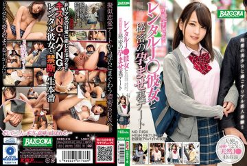 MDBK-015 Too Cute Rental J ● Secret Regret With Her Date Dating Back