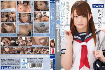 MDTM-364 Submissive Female Desiring To Be Fiddled With A Man ● Live ~ Cuddly Pretty Girl In Love Cum Shot Sasami Rin