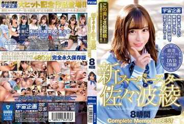 MDTM-416 New Superstar Aya Sasami Complete Memorial BEST 8 Hours