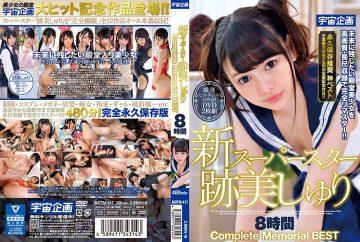 MDTM-417 New Superstar Rui Sushi Complete Memorial BEST 8 Hours