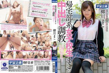 MDTM-431 Go Home Campus School Girls Or This Cream Pie Cunning Training Yakagawa Mako