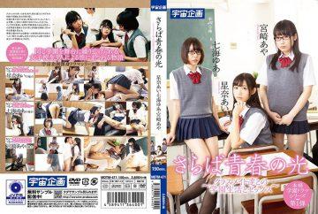 MDTM-471 Farewell To The Seishunen – School Life With Classmates And Sex ~ Ai Aina, Nanae Nana, Aya Miyazaki