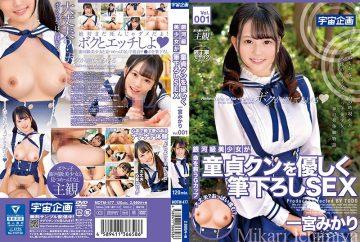 MDTM-477 Galactic Class Pretty Gentle Brushing Down The Virgin Kun And SEX Ichinomiya Mikari Vol.001