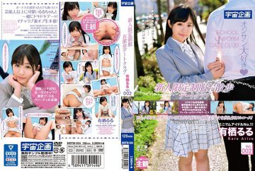MDTM-504 Rookie Limited Uniform Walk Date Club Aruru Ruru Vol. 002