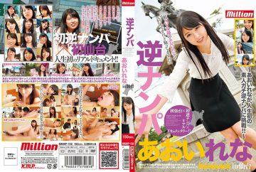 MKMP-132 Reverse Nampa Lena Aoi In Sendai