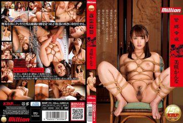 MKMP-174 Ms. Misaki Kinba