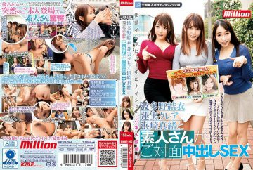 MKMP-266 General Amateur Male Monitoring Planning Story Appear In Person At Night Shop During Street Interview! ! Hatano Yui Ronomi Claire Hamasaki Mao And Amateur Cum Inside Out SEX