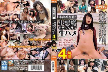 OKAX-378 I Am A Domestic Daughter Enrolled!Little Devil Model Club Raw Slug 4 Hours
