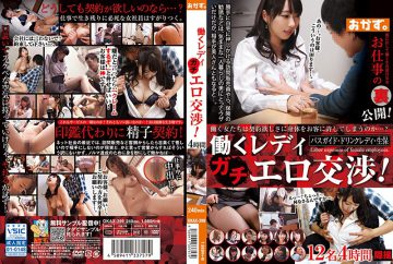 OKAX-399 Working Lady Gachiro Negotiations! 4 Hours