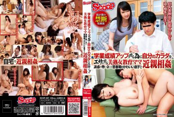 SCOP-407 Adolescent Cute Son And Incest Surplus Momentum Of Yoshijuku Woman Education Mom Temptation To Bait His Own Body In Order To Academic Performance Up