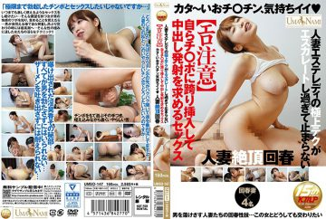 UMSO-147 Married Wife Este Lady's Exquisite Tech Escalates Too Much To Stop [erotic Attention] Sex Kata That Needs To Stick Across Itself And Inserts Inside Out And Laughs ___ ___ ___ ___ 0Married Wife Hengchun