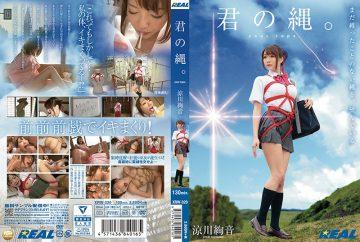 XRW-320 Your Rope. Ayane Ryokawa