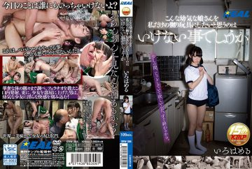 XRW-394 I Wonder If I Would Like To Make Such A Young Daughter As A Slashing Toy For Me Only Irohahara