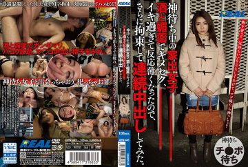 XRW-445 Runaway Girl Waiting For God.It Was Choked With Liquor And Aphrodisiacs, Because It Got Too Thin, The Reaction Became Thinner, So I Restrained It And Put It Out In Succession. Yuzu Haku