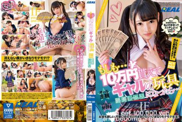 XRW-506 If … If You Get 100,000 Yen And Become A Gal Toy … ACT.002 Rui Sushi
