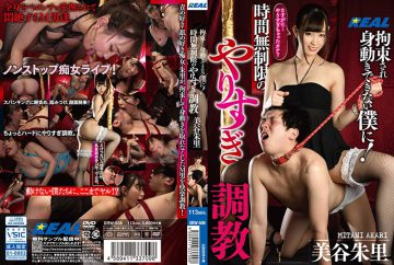 XRW-508 To Me Who Is Restrained And Can Not Move!Time Unlimited Excessive Training Training Miya Shuri