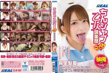 XRW-529 Shabu Otome Club Cumen Special Mari 梨 夏