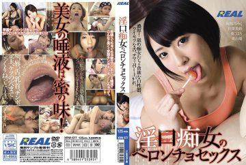 XRW-577 Horny Sluts' Beloncho Sex