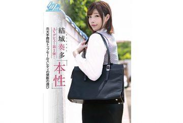 SHKN-005 Yuuki Kota AV Debut 2nd Bullet! Nature