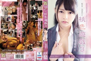 ADN-205 Second School Officer Yu Moe Flower's Peach Colorful Game 3 Kaori Hanan