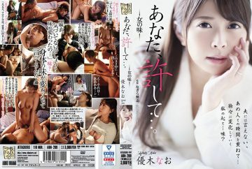 ADN-209 You, Forgive Me …. The Taste Of A Woman