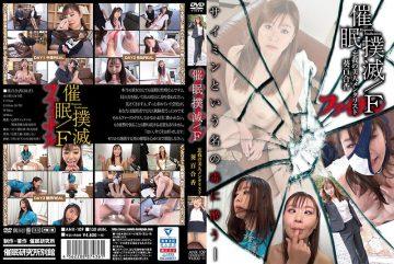 ANX-109 Hypnosis Eradication / F-oblivious Beauty Mentalist-Yuuri Yuri