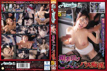 AP-385 Aphrodisiac Pickled Cum Bus Molester
