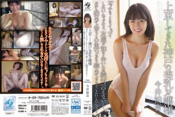 "APAA-347 Tokyo To Have The Breasts Princess Of Kobe ""I'd Like To Lots Of Naughty Things, I Decided To Get Omoikkiri Comfort To People To Not Say Absolutely To Friends And Acquaintances … So For The First Time Meet …"" Imai Hatsune"