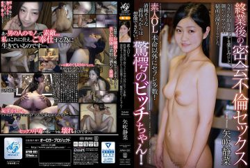 APHH-001 Amateur Office Lady After Work Secret Meeting Adultery Sex Multiple Fuck Buddies! You Wouldn't Imagine How Much Of A Filthy Whore She Really Is From Her Innocent Face! Shizuna Yabuki