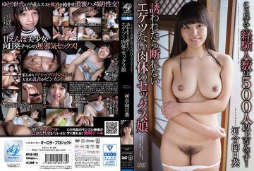 APKH-063 Looking Like This, The Number Of Experienced People Is Over 500 People … A Sex Daughter Of A Body Without Egetsu Can Not Refuse When Invited Kawai Tomoaki