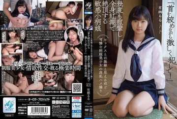 "APKH-096 Uniform Pretty Uniform Seems To Be Unrelated To Sex Horny Girl Taking Pretty Girls ""Fiercely Make While Squeezing The Neck!""Sensitive Petite Girl Arisu Ruzu Cumulatively Convulsing And Culminating In Whole Body Flushing"