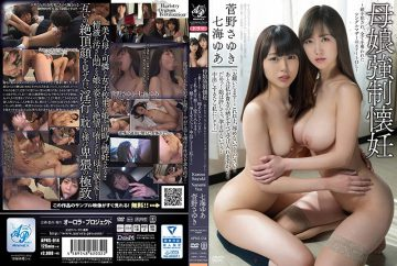 APNS-014 Mother-daughter Compulsion Pregnancy ~ Single Mother's Elite OL Who Was Fucked Daughter And Robbed Everything ~ Sayuki Kanno · Yo Nanae