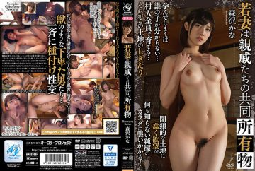 APNS-064 Young Wife Is Co-owned By Relatives Morisawa Kana