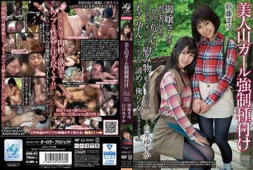 APNS-077 Beautiful Mountain Girl Forcible Seed Masayoshi Saito Yukai Shirai